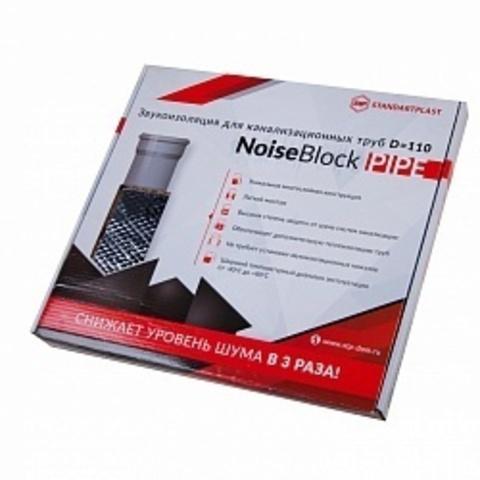 NoiseBlock Pipe