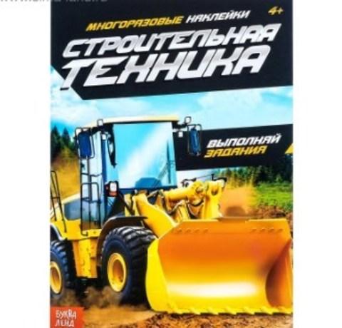 071-0383 Наклейки многоразовые «Строительная техника», 12 стр.