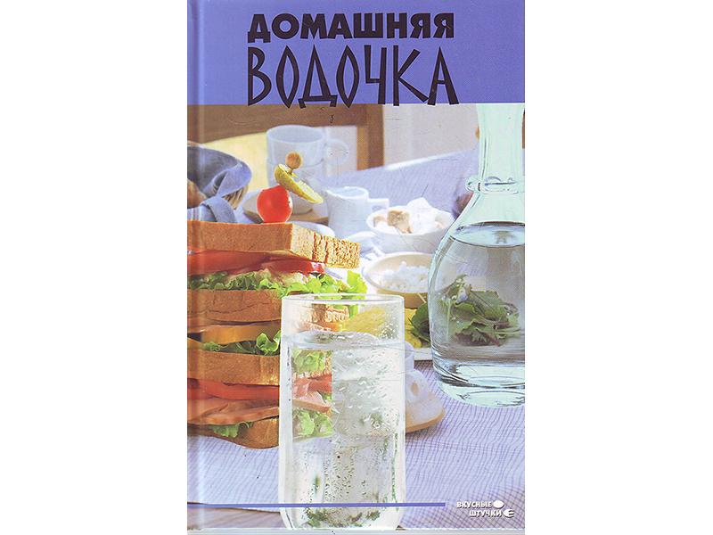 Литература Домашняя водочка. - (автор - Реус Т.) 247_G_1354728957048.jpg