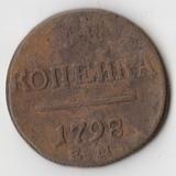 K10565 1798 Россия 1 копейка ЕМ