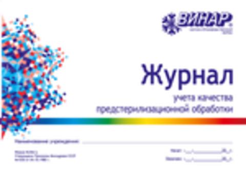 Журнал учета качества предстерилизационной обработки (ф.366/у)
