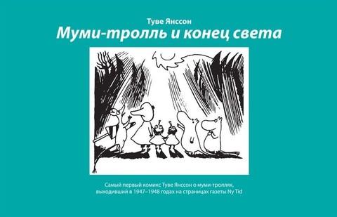 Муми-тролль и конец света   Туве Янссон