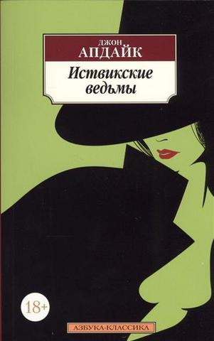 Иствикские ведьмы. Роман (18+)