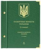 Альбом «Памятные монеты Украины. 2 гривны». Том 2