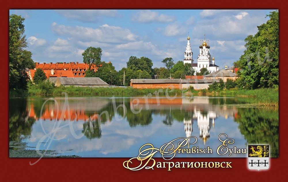 Открытка Багратионовск