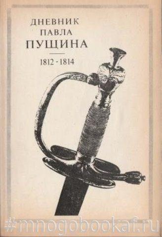Дневник Павла Пущина. 1812 - 1814