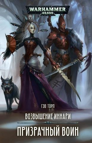 Warhammer 40000. Возвышение иннари. Призрачный воин