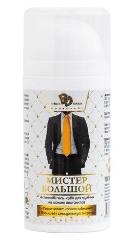 Интимный гель-крем для мужчин  Мистер Большой  - 100 мл.