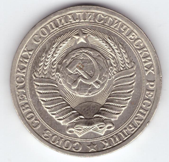 1 рубль 1985 года XF-