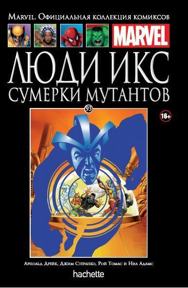 Люди Икс. Сумерки мутантов (Ашет #93)