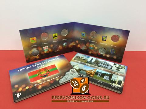 """Набор монет """"Города Приднестровья"""" в альбоме (заполненный)."""