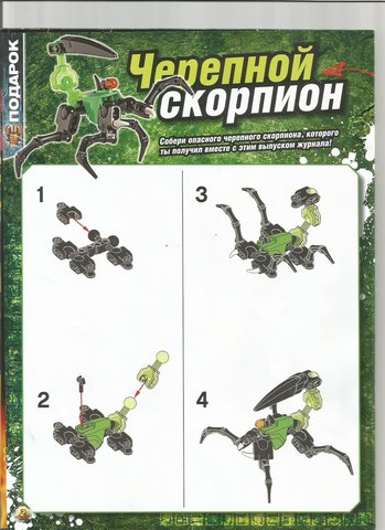 LEGO Bionicle: Черепной Скорпион 601601 — Scorpion — Лего Бионикл