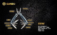 Мультитул Ganzo G2019S компактный