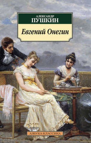 Евгений Онегин | Пушкин А.