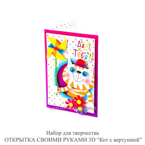 Набор для творчества ОТКРЫТКА СВОИМИ РУКАМИ 3D «Кот с вертушкой»