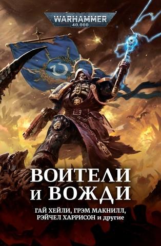 Warhammer 40000. Воители и вожди