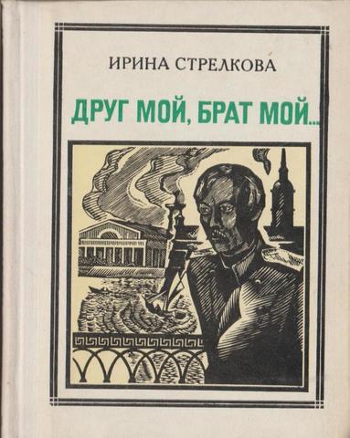 Чокан Валиханов. Друг мой, брат мой…
