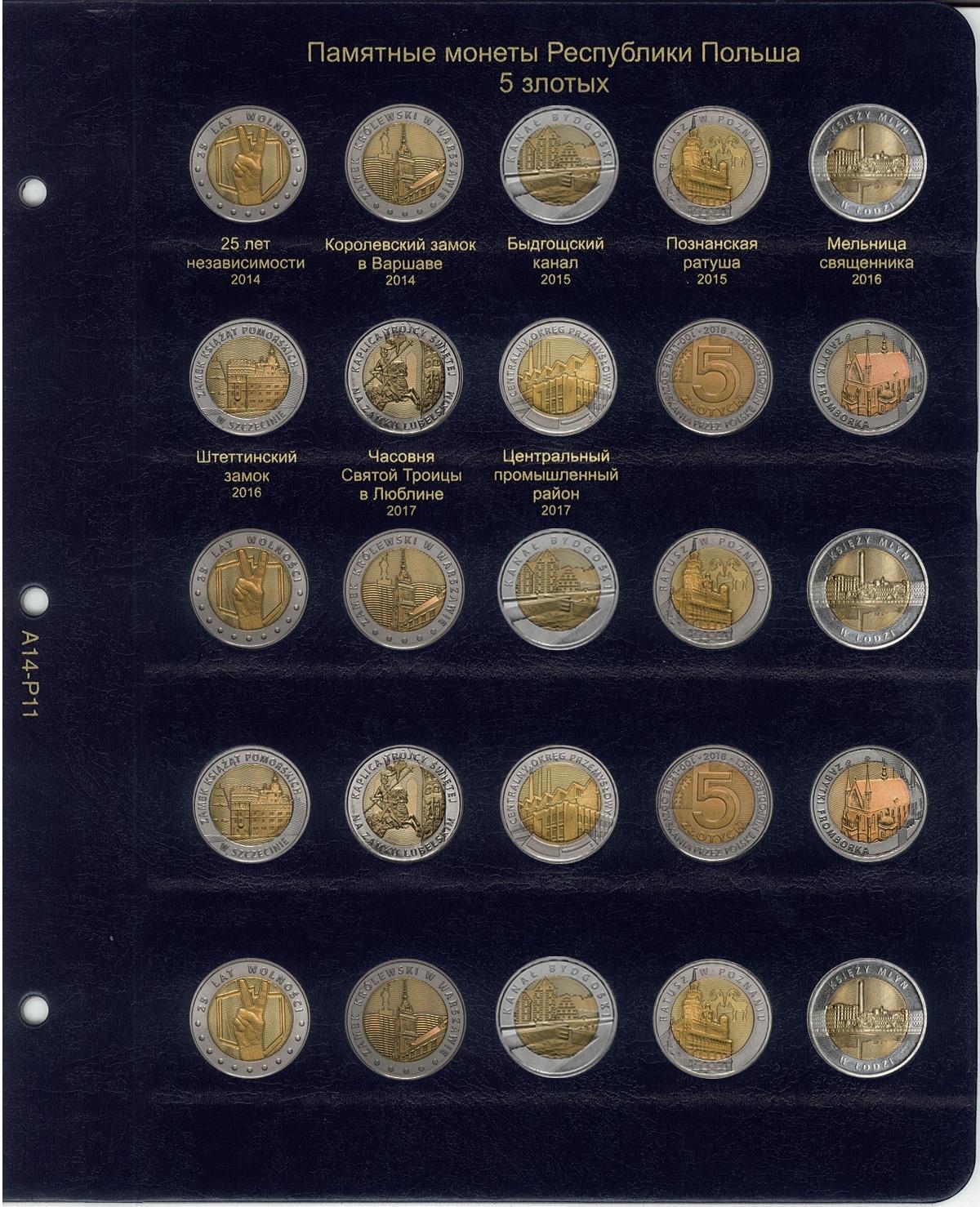 Лист для юбилейных монет Польши 5 злотых Коллекционеръ