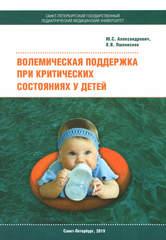 Волемическая поддержка при критических состояниях у детей