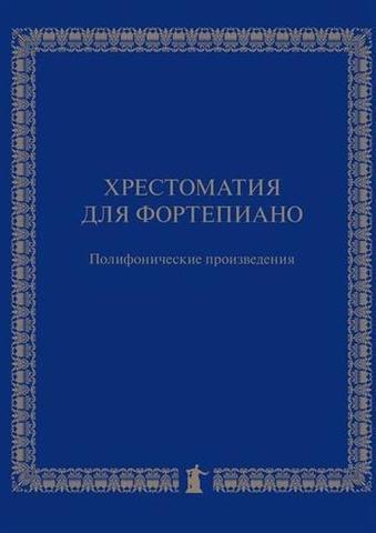 Хрестоматия для фортепиано: Полифонические произведения.