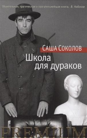 Школа для дураков   Соколов С.
