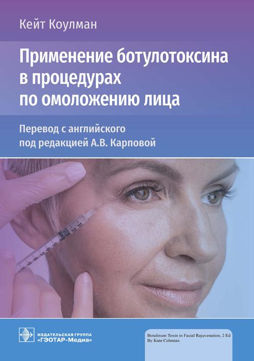 Новинки Применение ботулотоксина в процедурах по омоложению лица pbvppol.jpg