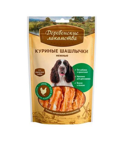 Деревенские лакомства для собак куриные шашлычки 90 г