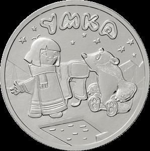 25 рублей. Умка Серия Российская (советская) мультипликация 2021 год