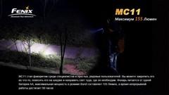 Карманный фонарь Fenix MC11 XP-G2 (R5)