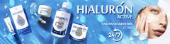 Комплекс ухода за лицом Hialuron aktive для возраста 50+