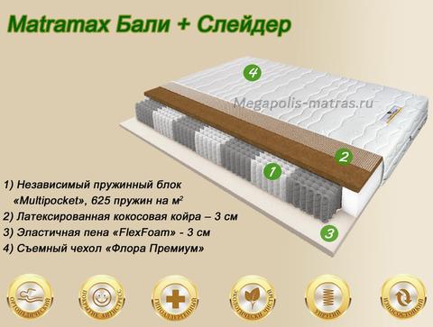 Матрас Матрамакс Бали + Слейдер купить в Москве в Megapolis-matras.ru