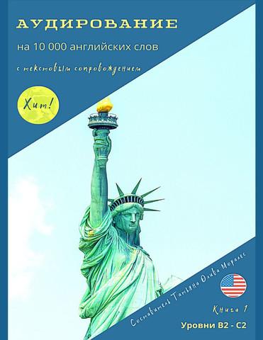 Аудирование на 10 000 английских слов с текстовым сопровождением. Книга 1. Уровни В2 — С2. Хит!