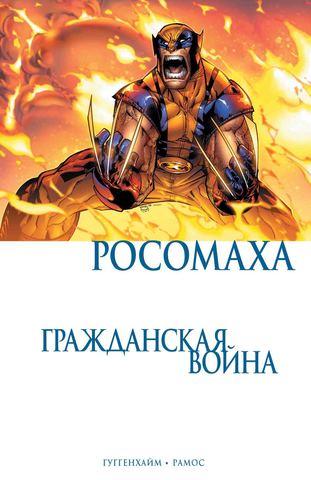 Росомаха. Гражданская война