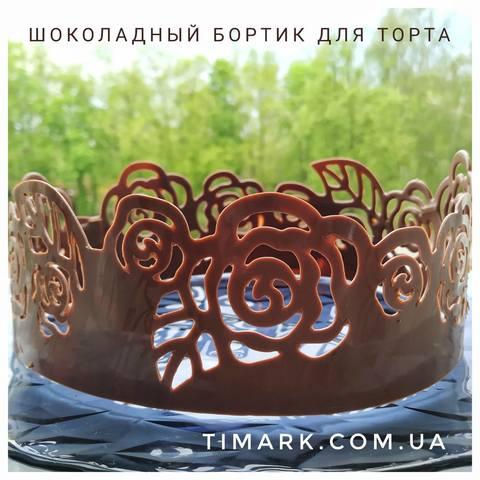 Трафарет для шоколада №1704 - Розы