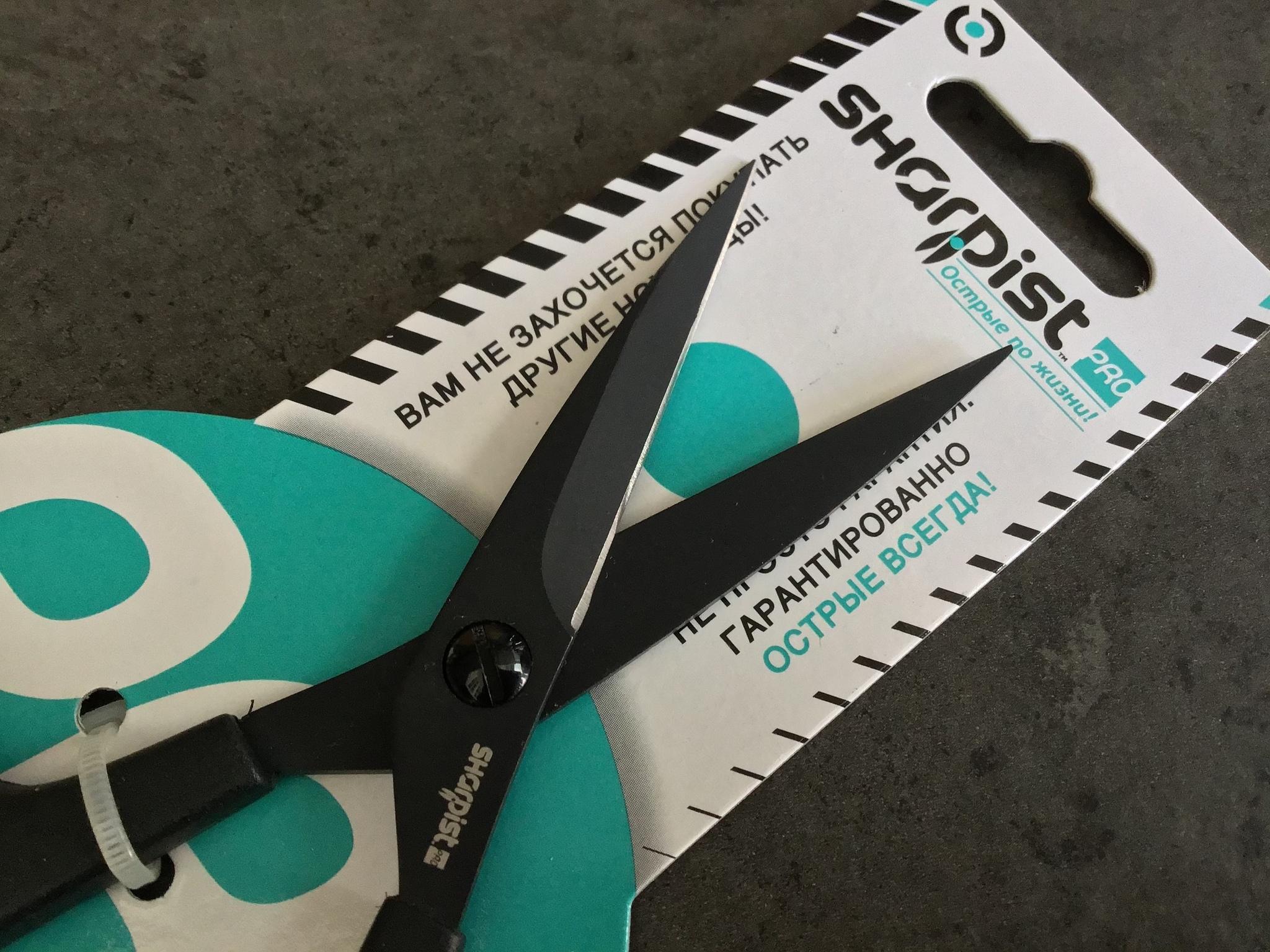 Ножницы профессиональные для аппликаций и шитья, 13,5 см Sharpist_купить в магазине yarnsnob.ru