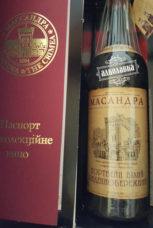 Вино Массандра Портвейн Белый Южнобережный 1976 год 0,8л
