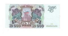 Банкнота номиналом 10 000 руб 1993 год Россия, в отличном состоянии