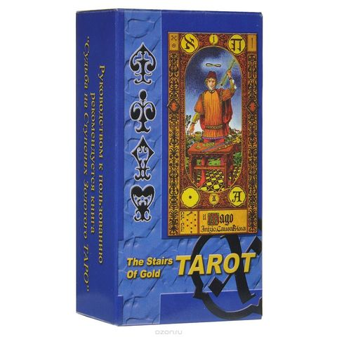 Таро Золотая лестница
