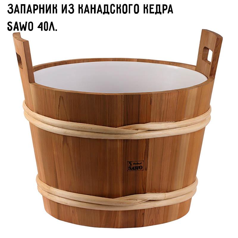 ЗАПАРНИК SAWO 392-D