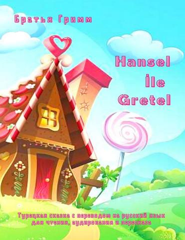 Hansel İle Gretel. Турецкая сказка с переводом на русский язык для чтения, аудирования и пересказа