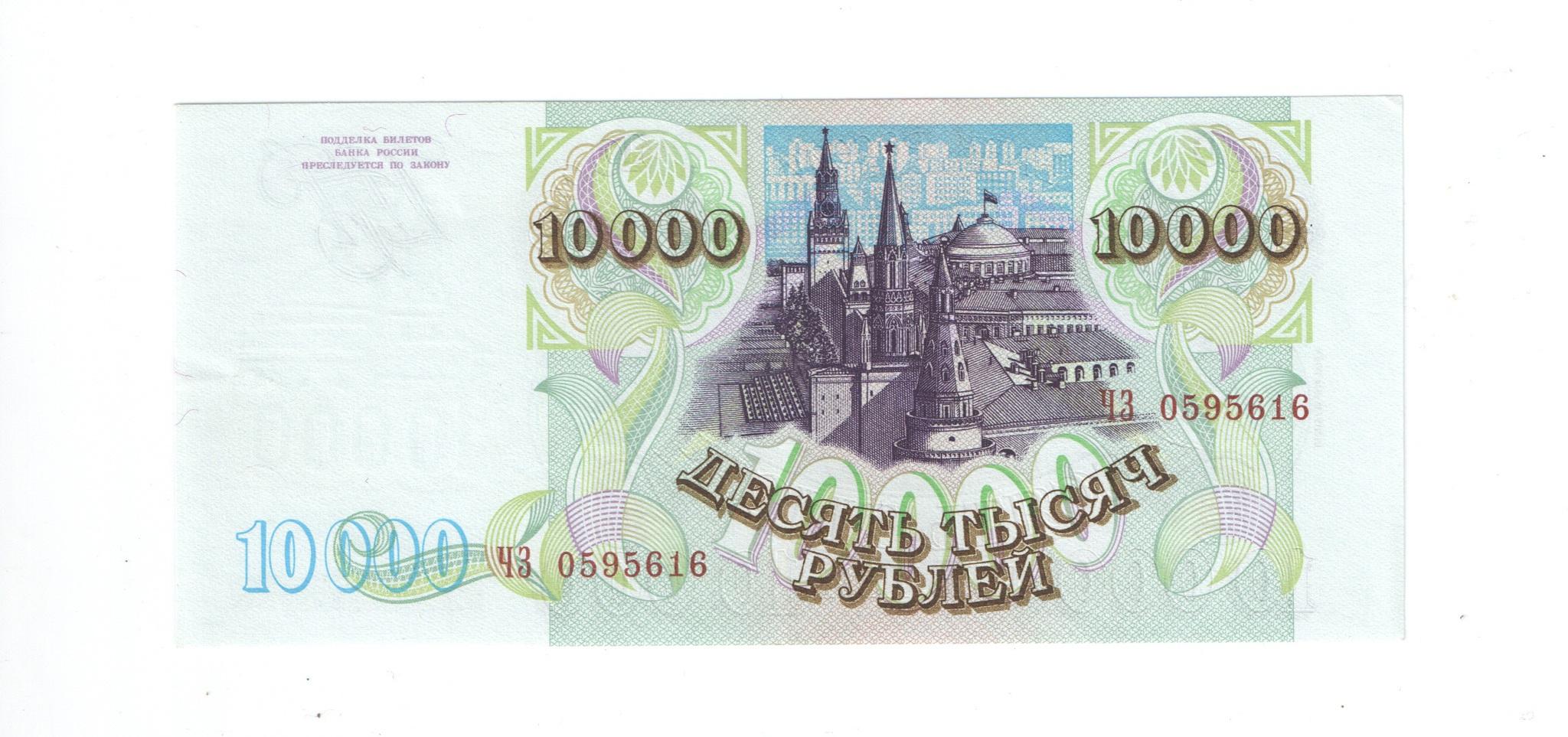 1993 год Россия Банкнота 10 000 руб