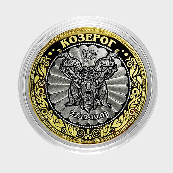 """Знак зодиака """"Козерог"""". Гравированная монета 10 рублей"""