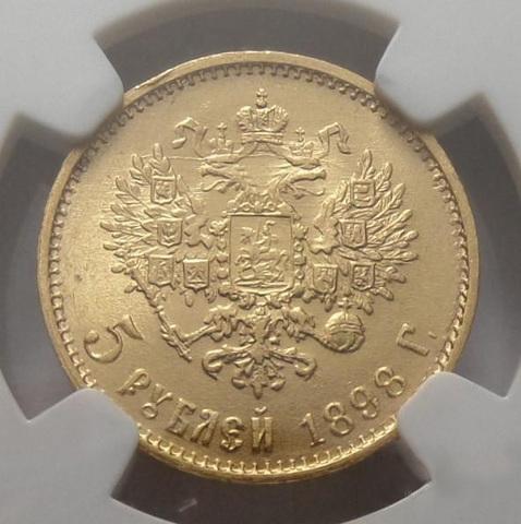 5 рублей 1898 года АГ в слабе NGC MS65. Золото