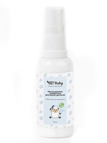 OZ! Baby Несмываемая сыворотка для волос детская (50 мл)