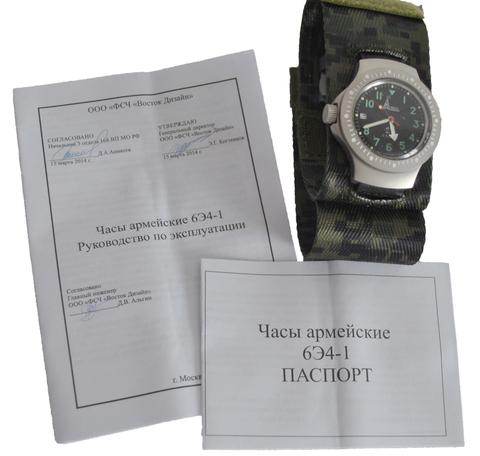 Часы Ратник 6Э4-1