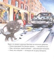 Приключения котёнка в Петербурге. Полезные сказки | Кретова Кристина, Романькова Наталья