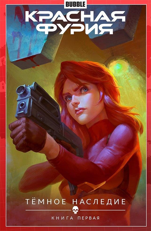 Красная Фурия. Том 3. Темное наследие. Книга 1