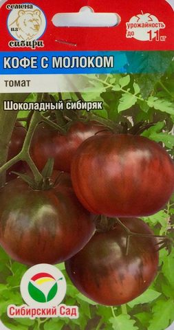 Семена Томат Кофе с молоком, ЗГ, Сибирский сад