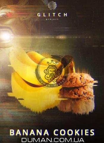 Табак Glitch Banana Cookies (Глитч Банановое Печенье)