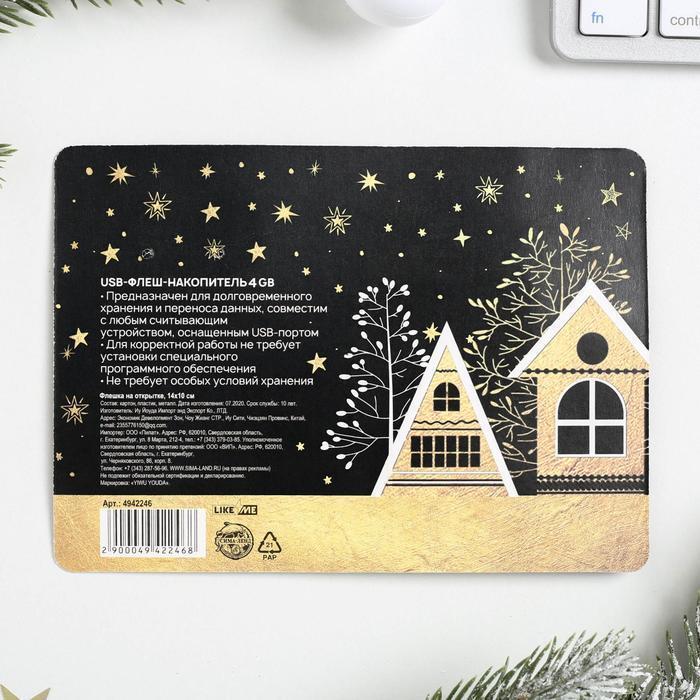 Флешка на открытке «С Новым годом», 4 Гб, чёрная
